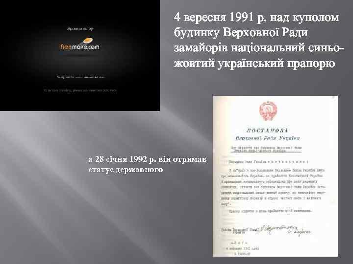 4 вересня 1991 р. над куполом будинку Верховної Ради замайорів національний синьожовтий український