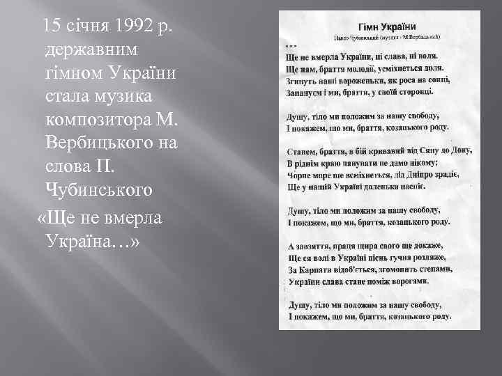 15 січня 1992 р. державним гімном України стала музика композитора М. Вербицького на