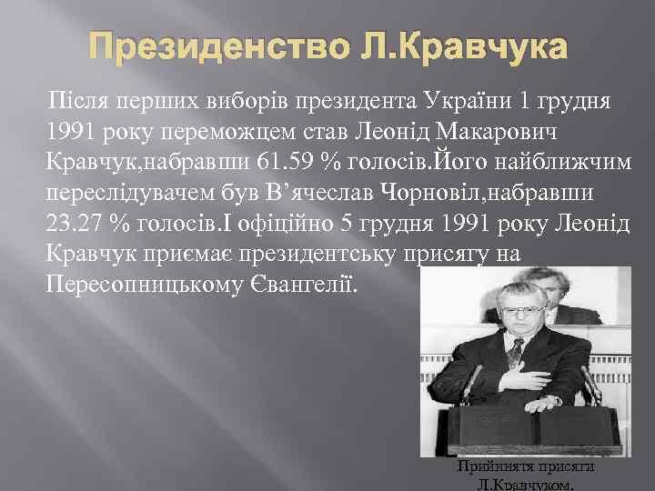 Президенство Л. Кравчука Після перших виборів президента України 1 грудня 1991 року переможцем став