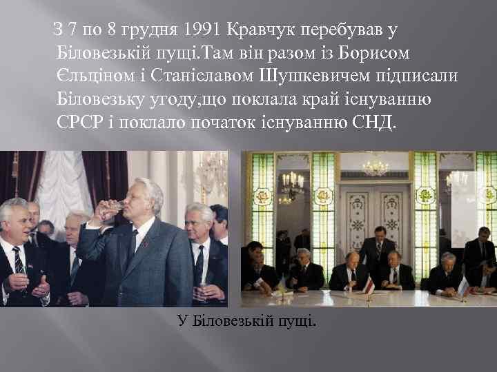 З 7 по 8 грудня 1991 Кравчук перебував у Біловезькій пущі. Там він