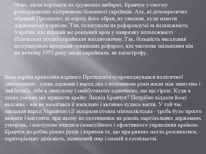 Отже, після перемоги на грудневих виборах, Кравчук у своєму розпорядженні підтримкою більшості українців.