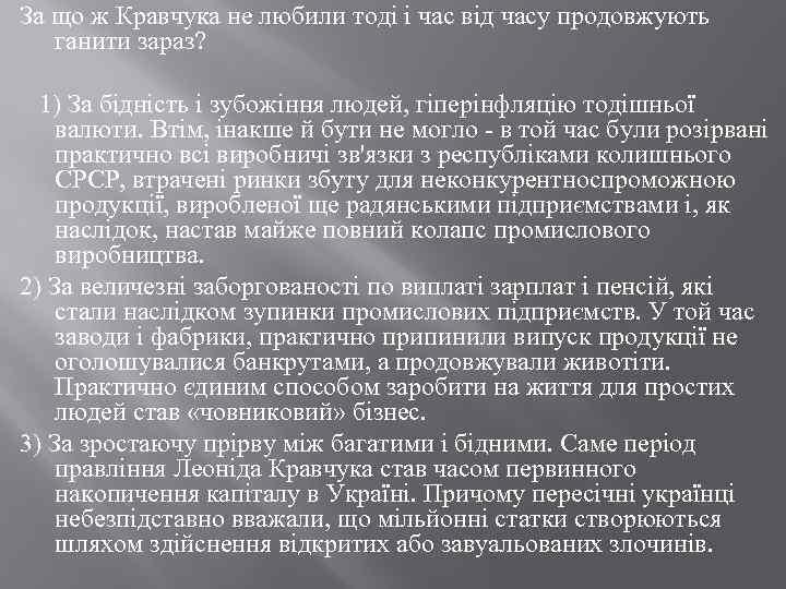 За що ж Кравчука не любили тоді і час від часу продовжують ганити зараз?