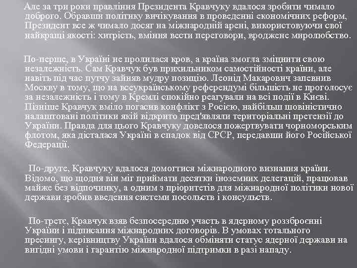 Але за три роки правління Президента Кравчуку вдалося зробити чимало доброго. Обравши політику