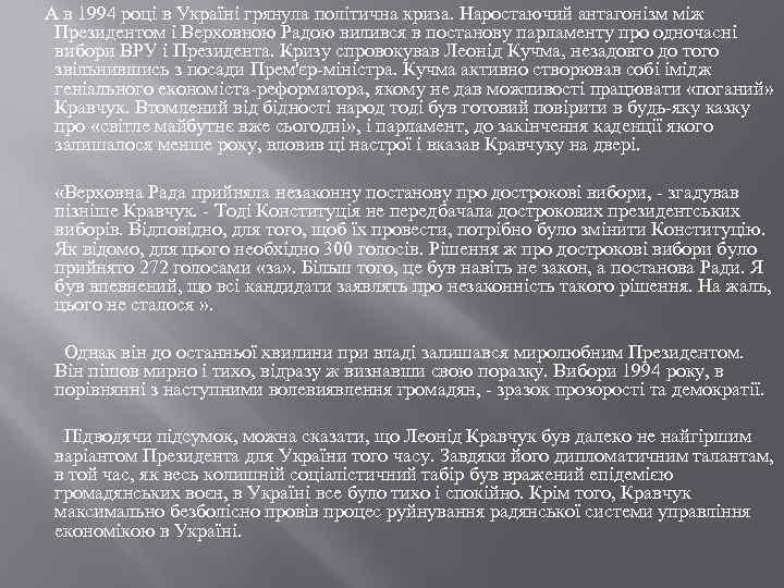 А в 1994 році в Україні грянула політична криза. Наростаючий антагонізм між Президентом