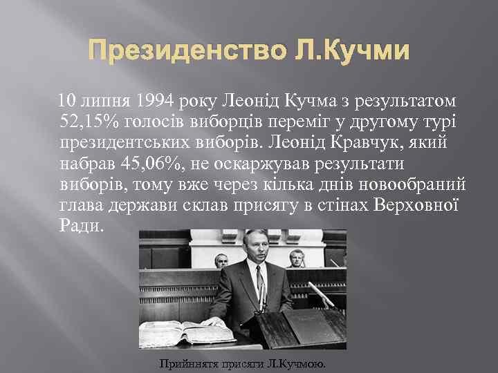 Президенство Л. Кучми 10 липня 1994 року Леонід Кучма з результатом 52, 15% голосів