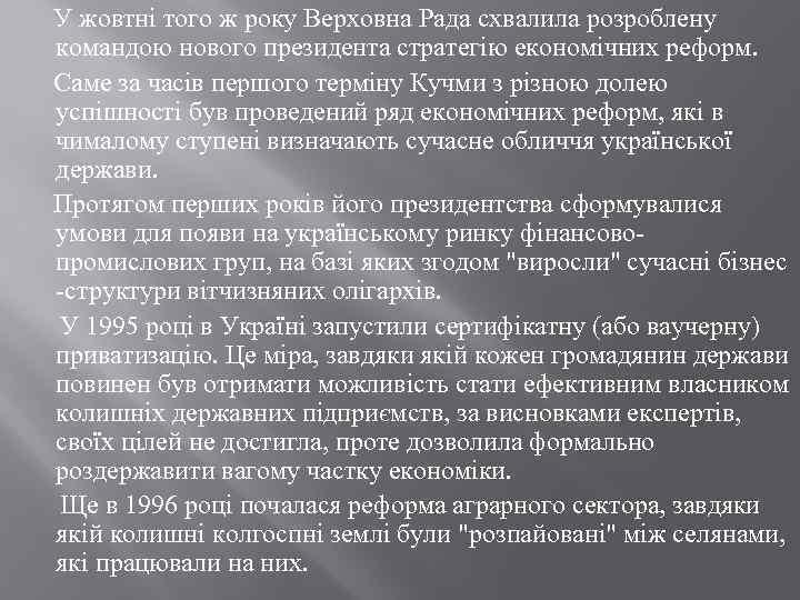 У жовтні того ж року Верховна Рада схвалила розроблену командою нового президента стратегію