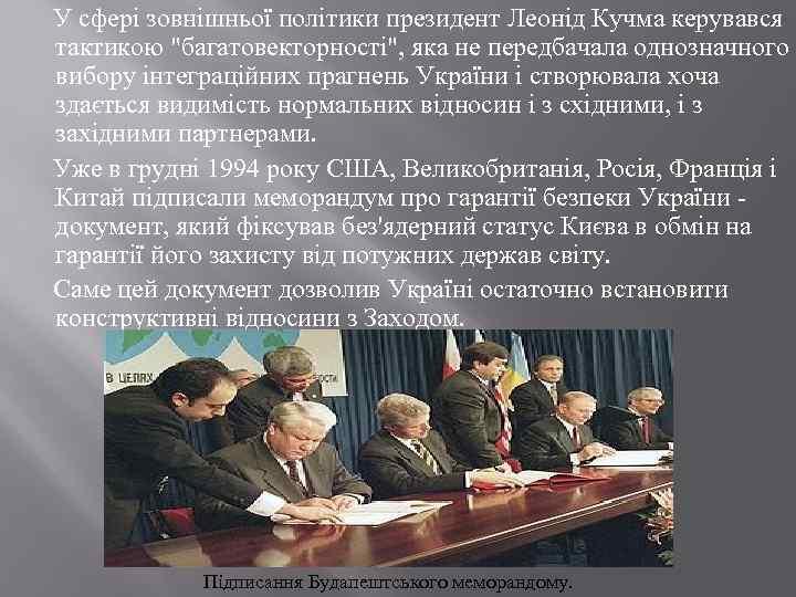 У сфері зовнішньої політики президент Леонід Кучма керувався тактикою