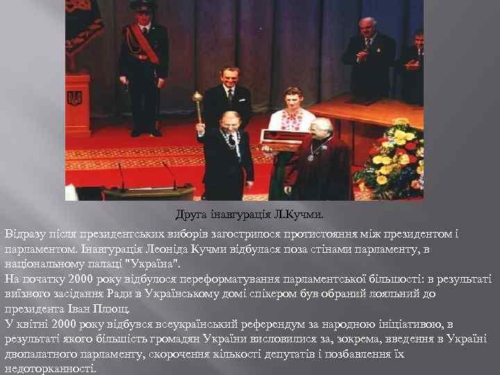 Друга інавгурація Л. Кучми. Відразу після президентських виборів загострилося протистояння між президентом і парламентом.