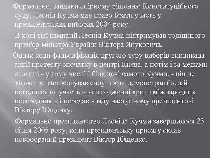 Формально, завдяки спірному рішенню Конституційного суду, Леонід Кучма мав право брати участь у