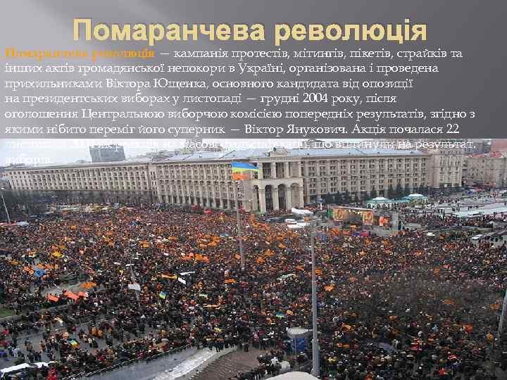 Помаранчева революція — кампанія протестів, мітингів, пікетів, страйків та інших актів громадянської непокори в