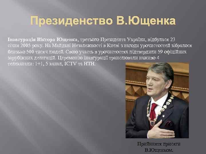Президенство В. Ющенка Інавгурація Віктора Ющенка, третього Президента України, відбулася 23 січня 2005 року.
