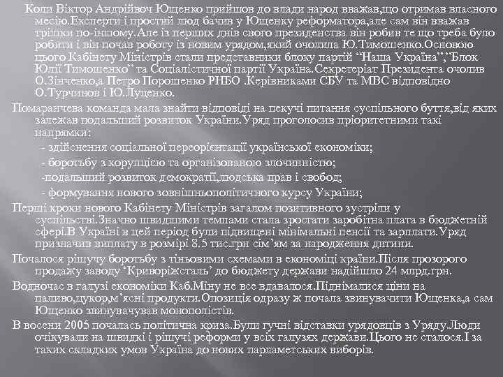 Коли Віктор Андрійвоч Ющенко прийшов до влади народ вважав, що отримав власного месію.