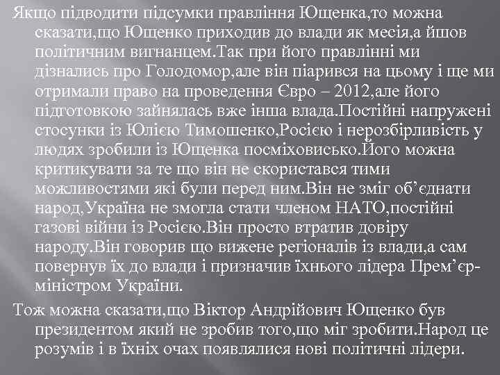 Якщо підводити підсумки правління Ющенка, то можна сказати, що Ющенко приходив до влади як