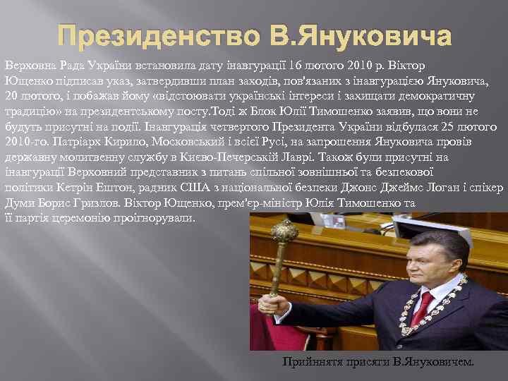 Президенство В. Януковича Верховна Рада України встановила дату інавгурації 16 лютого 2010 р. Віктор