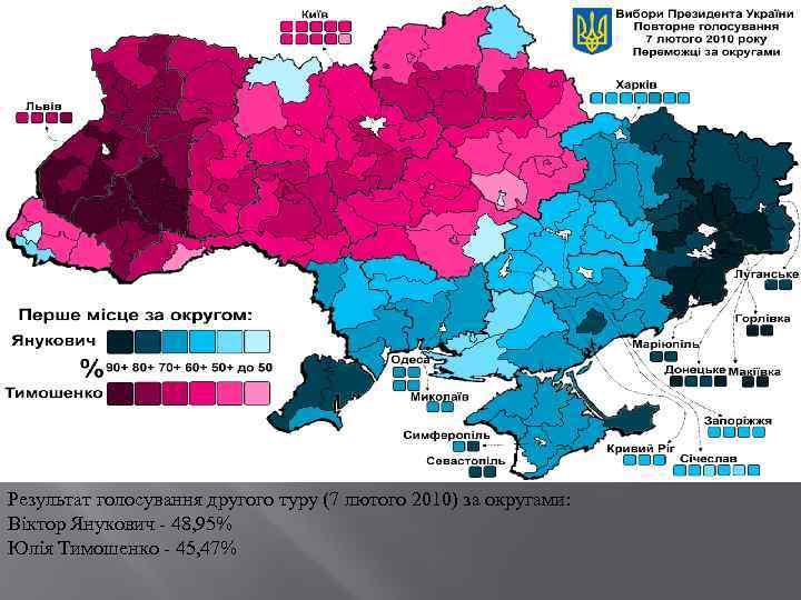Результат голосування другого туру (7 лютого 2010) за округами: Віктор Янукович - 48, 95%