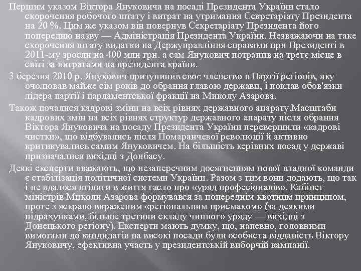 Першим указом Віктора Януковича на посаді Президента України стало скорочення робочого штату і витрат