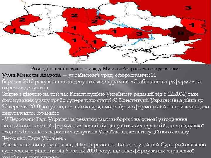 Розподіл членів першого уряду Миколи Азарова за походженням. Уряд Миколи Азарова — український уряд,