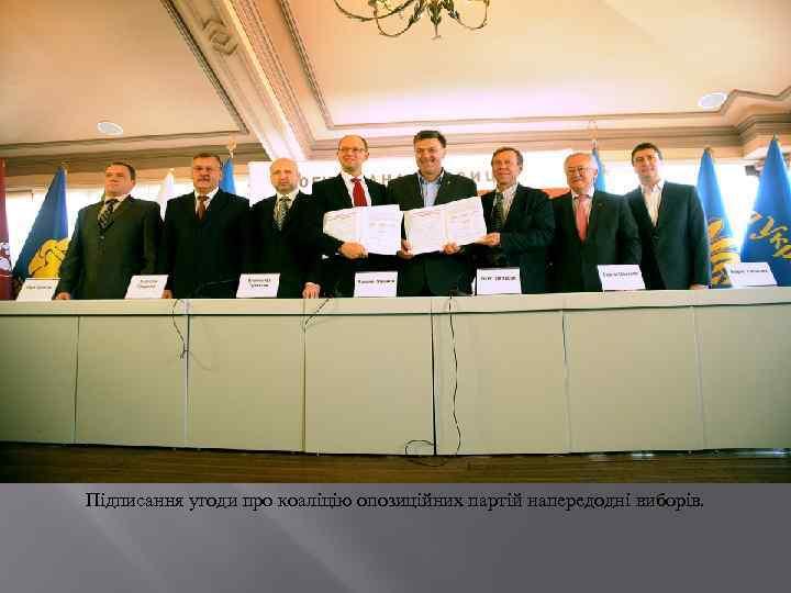 Підписання угоди про коаліцію опозиційних партій напередодні виборів.