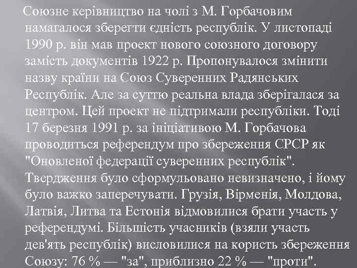 Союзне керівництво на чолі з М. Горбачовим намагалося зберегти єдність республік. У листопаді