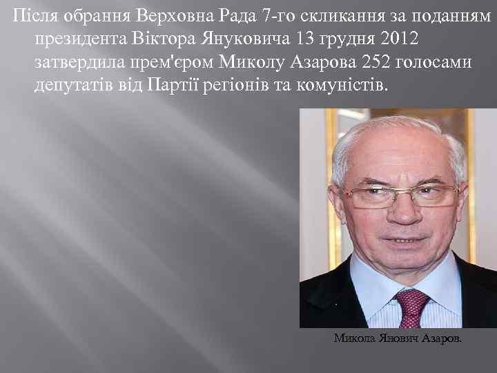 Після обрання Верховна Рада 7 -го скликання за поданням президента Віктора Януковича 13 грудня