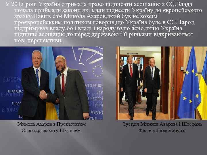 У 2013 році Україна отримала право підписати асоціацію з ЄС. Влада почала приймати закони