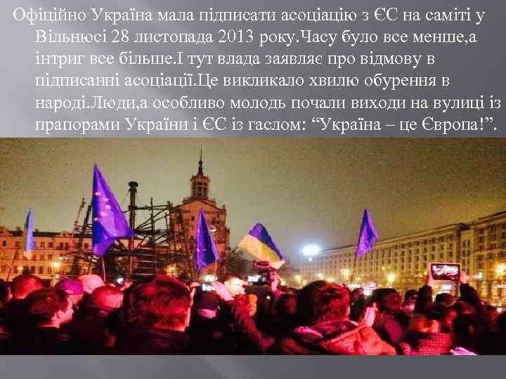 Офіційно Україна мала підписати асоціацію з ЄС на саміті у Вільнюсі 28 листопада 2013