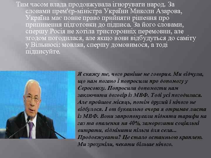 Тим часом влада продовжувала ігнорувати народ. За словами прем'єр-міністра України Миколи Азарова, Україна має