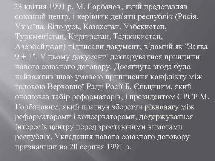 23 квітня 1991 р. М. Горбачов, який представляв союзний центр, і керівник дев'яти