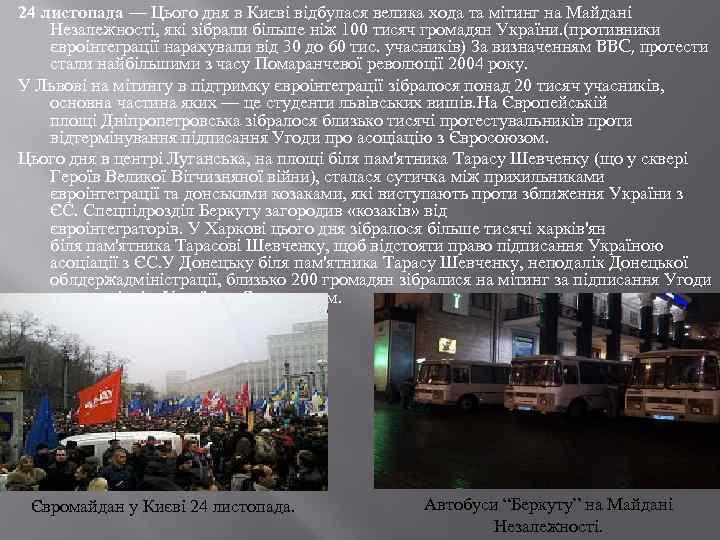 24 листопада — Цього дня в Києві відбулася велика хода та мітинг на Майдані