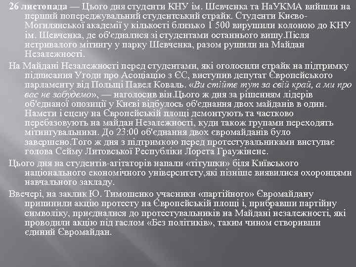 26 листопада — Цього дня студенти КНУ ім. Шевченка та На. УКМА вийшли на