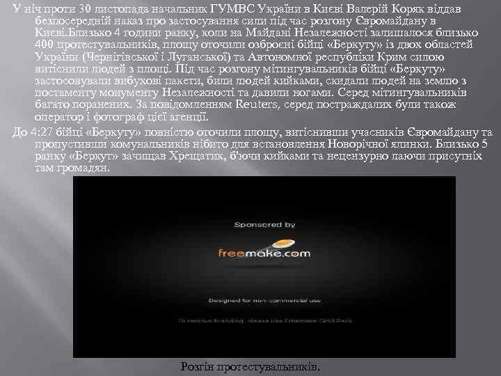 У ніч проти 30 листопада начальник ГУМВС України в Києві Валерій Коряк віддав безпосередній