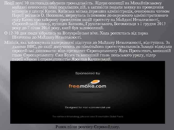 Події ночі 30 листопада обурили громадськість. Лідери опозиції на Михайлівському майдані оголосили план подальших