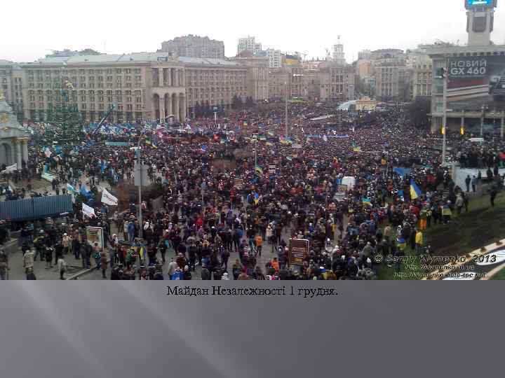 Майдан Незалежності 1 грудня.