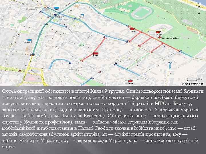Схема оперативної обстановки в центрі Києва 9 грудня. Синім кольором показані барикади і територія,