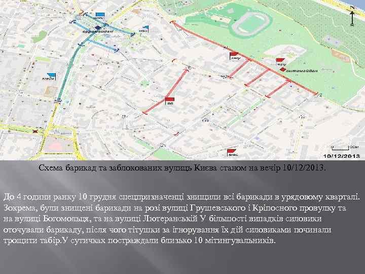 Схема барикад та заблокованих вулиць Києва станом на вечір 10/12/2013. До 4 години ранку