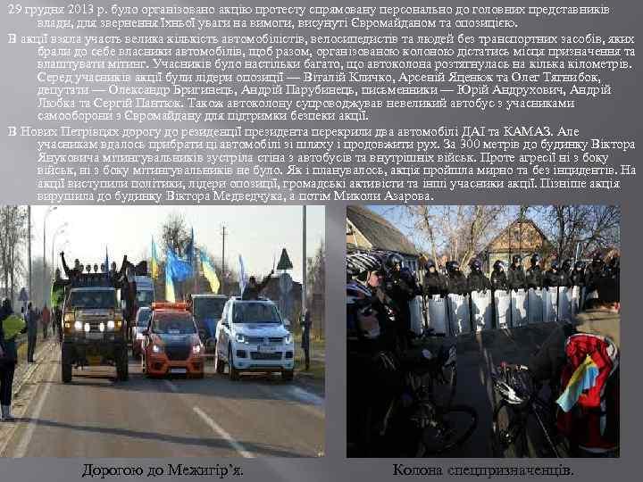 29 грудня 2013 р. було організовано акцію протесту спрямовану персонально до головних представників влади,