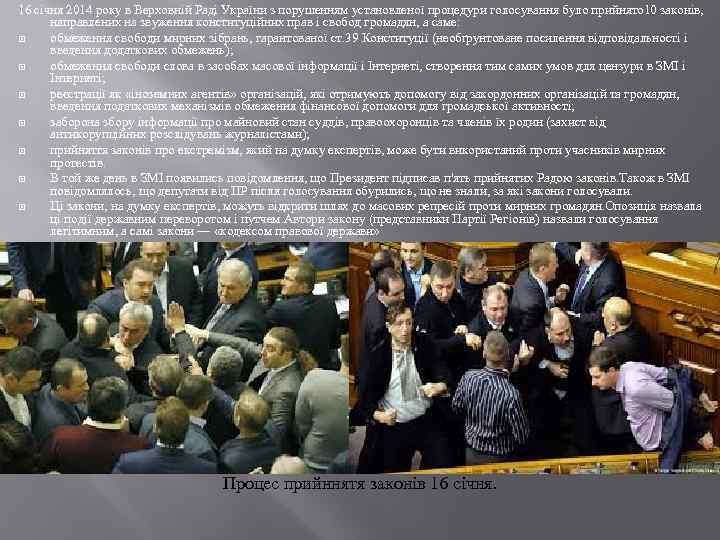 16 січня 2014 року в Верховній Раді України з порушенням установленої процедури голосування було