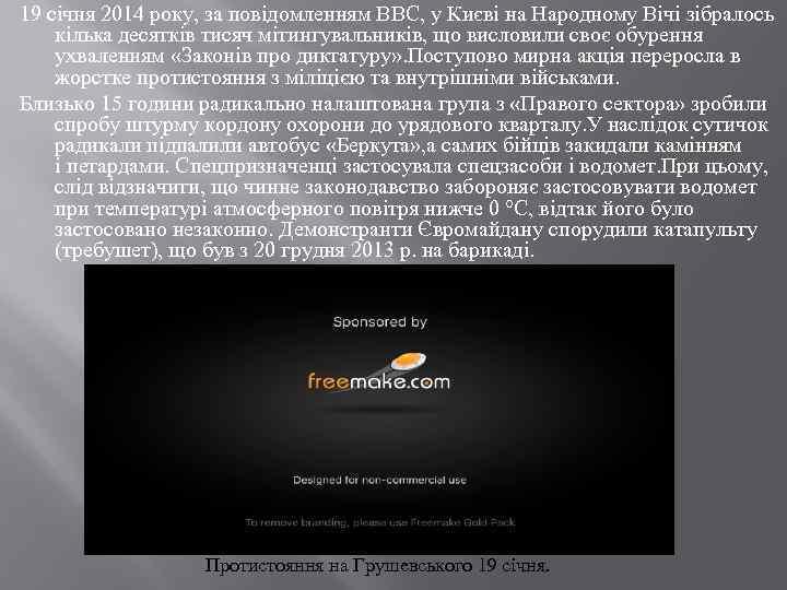 19 січня 2014 року, за повідомленням BBC, у Києві на Народному Вічі зібралось кілька