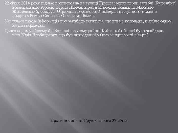 22 січня 2014 року під час протистоянь на вулиці Грушевського перші загиблі. Були вбиті