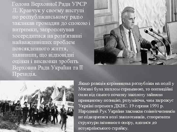 Голова Верховної Ради УРСР Л. Кравчук у своєму виступі по республіканському радіо закликав