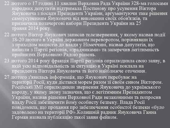 22 лютого о 17 годині 11 хвилин Верховна Рада України 328 -ма голосами народних