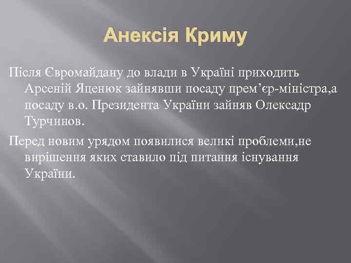 Анексія Криму Після Євромайдану до влади в Україні приходить Арсеній Яценюк зайнявши посаду прем'єр-міністра,