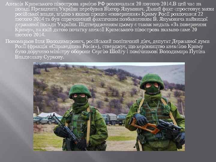Анексія Кримського півострова армією РФ розпочалася 20 лютого 2014. В цей час на посаді
