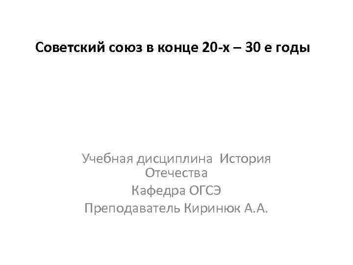 Советский союз в конце 20 -х – 30 е годы Учебная дисциплина История