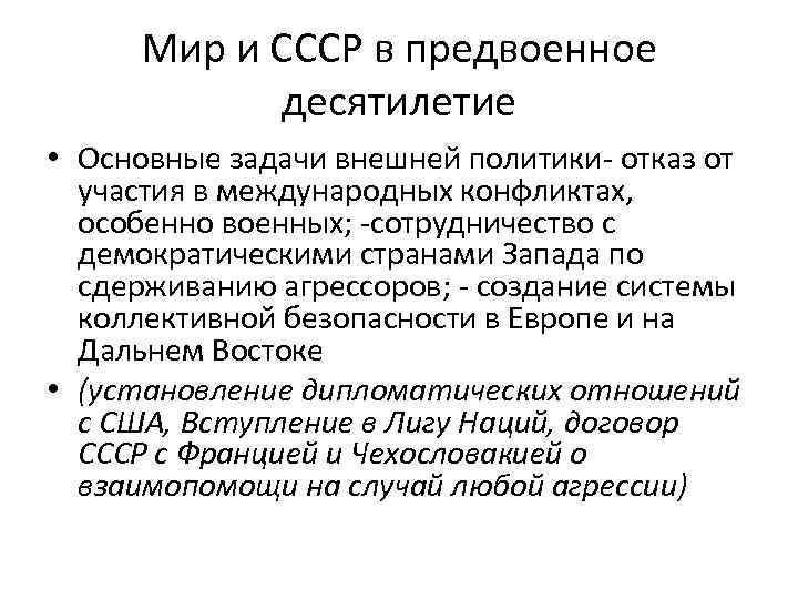 Мир и СССР в предвоенное десятилетие • Основные задачи внешней политики- отказ от участия