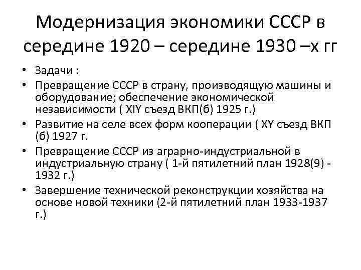 Модернизация экономики СССР в середине 1920 – середине 1930 –х гг • Задачи :