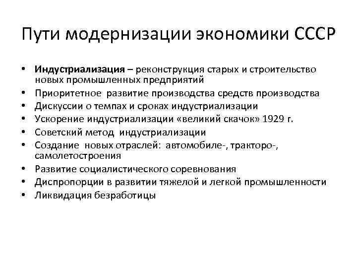 Пути модернизации экономики СССР • Индустриализация – реконструкция старых и строительство новых промышленных предприятий