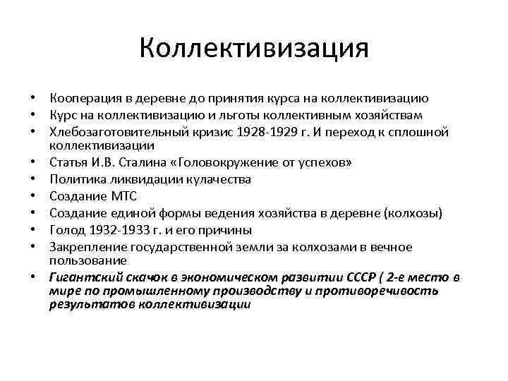 Коллективизация • Кооперация в деревне до принятия курса на коллективизацию • Курс на коллективизацию