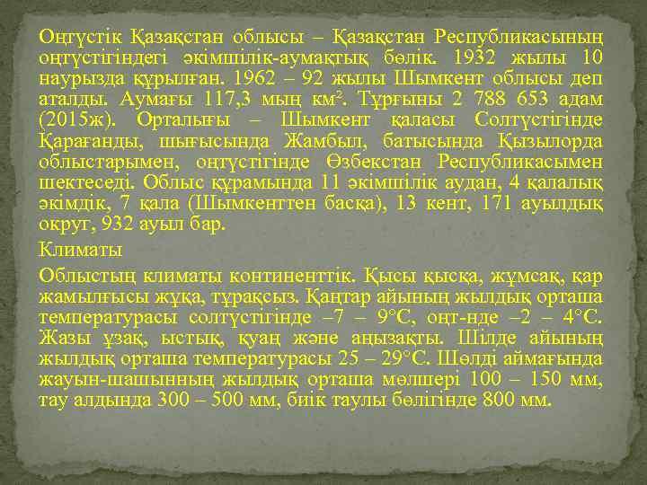 Оңтүстік Қазақстан облысы – Қазақстан Республикасының оңтүстігіндегі әкімшілік-аумақтық бөлік. 1932 жылы 10 наурызда құрылған.