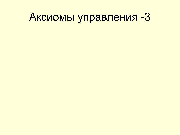 Аксиомы управления -3